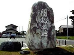三方原開拓の石碑